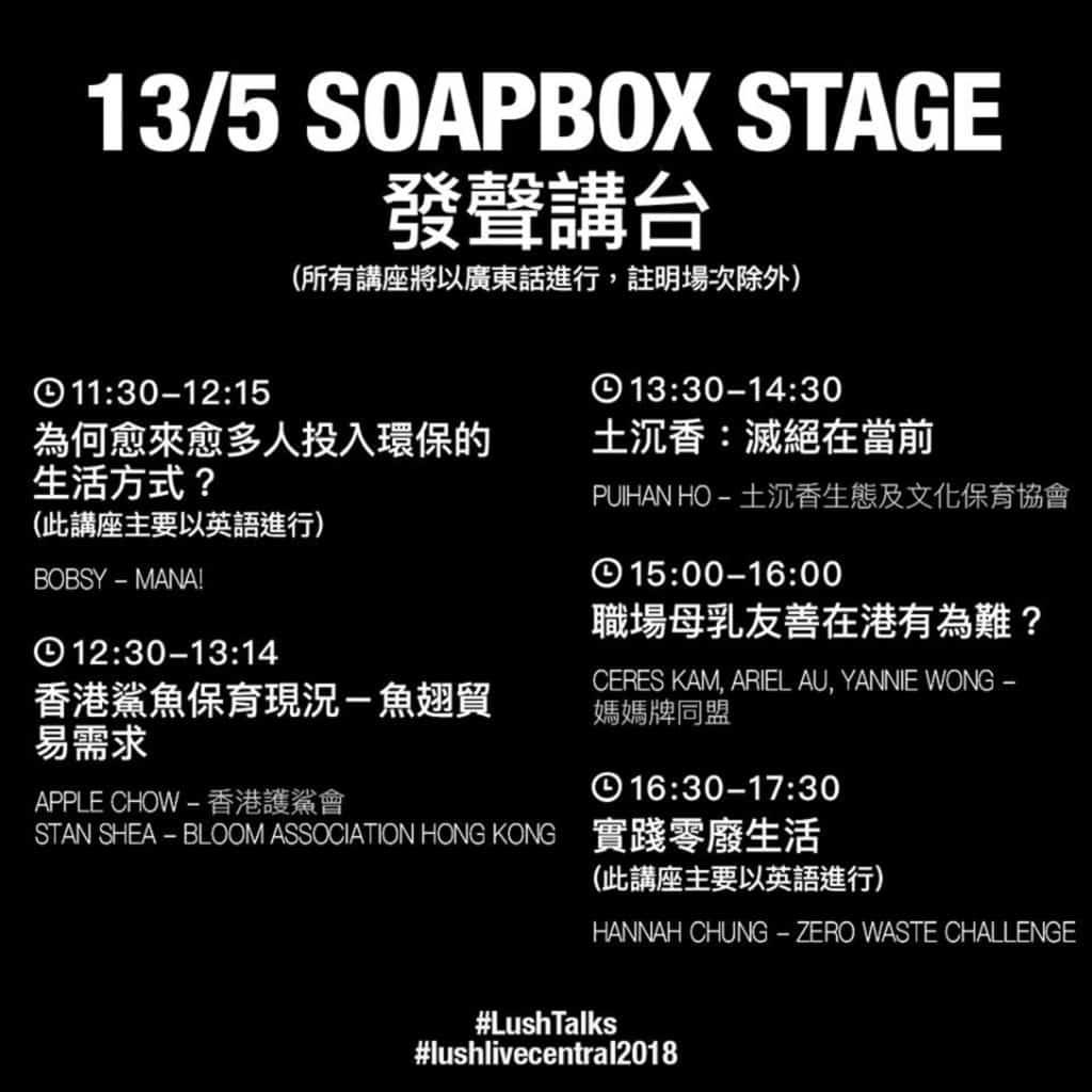 PMQ元創方:LUSH Live Central 2018 發聲講台時間表13/5