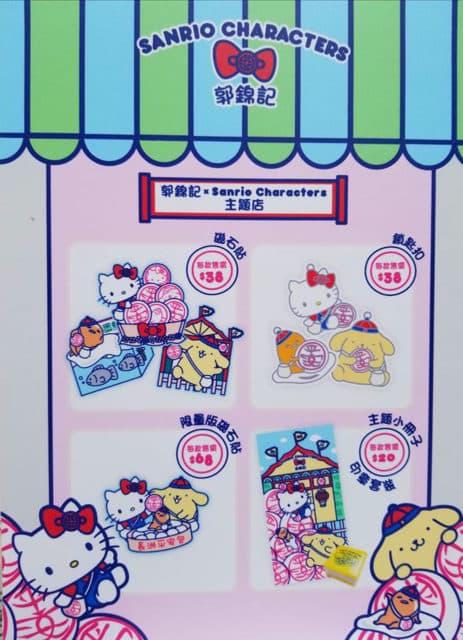 郭錦記亦將推出一系列精品,包括 Sanrio Characters 長洲限定鎖匙扣與磁石貼。