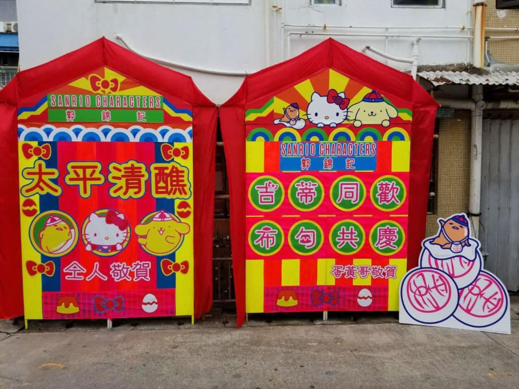 Hello Kitty 和布甸狗也送來大紅花牌慶祝長洲太平清醮。
