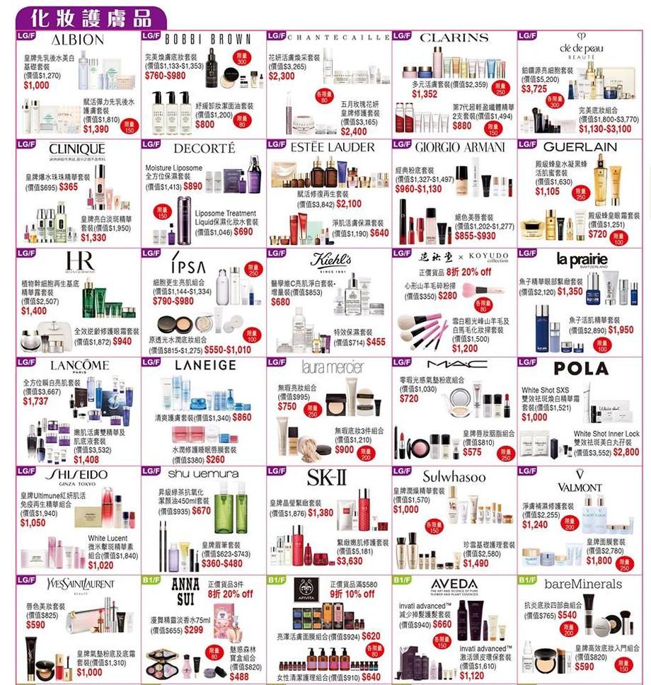 SOGO Thankful Week 2018 化妝護膚品優惠資料,涵蓋品牌包括:SHISEIDO、YSL、SK-II。