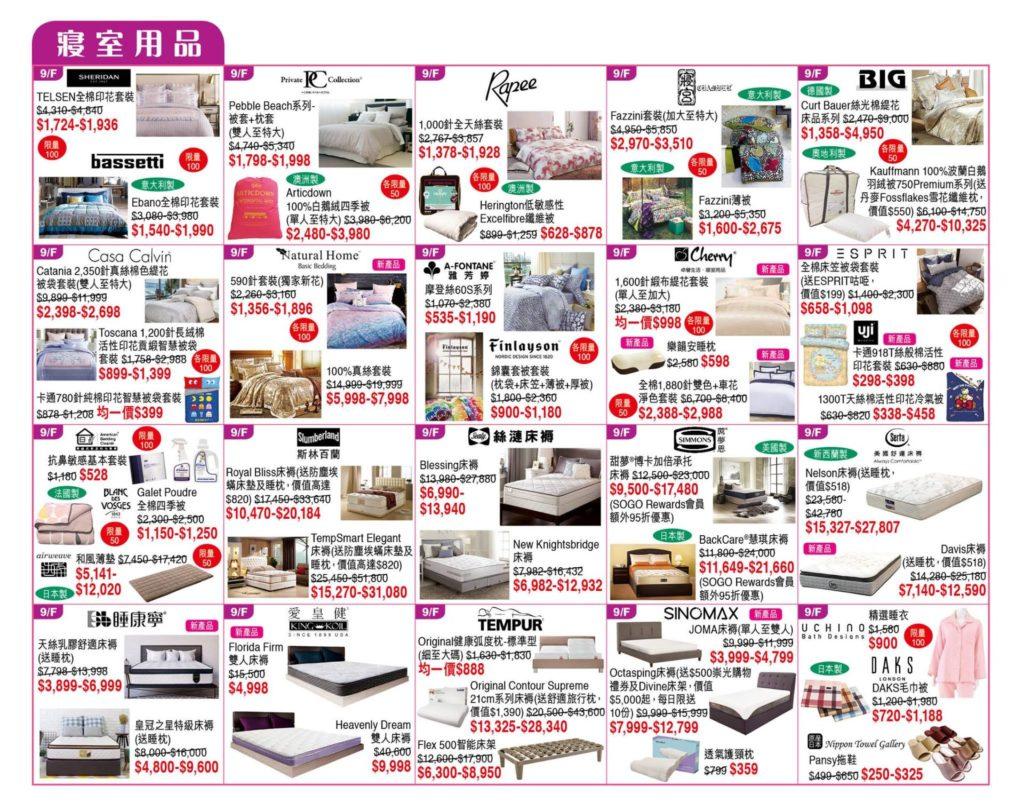 寢室用品在崇光百貨感謝周年慶期間也有折扣優惠。