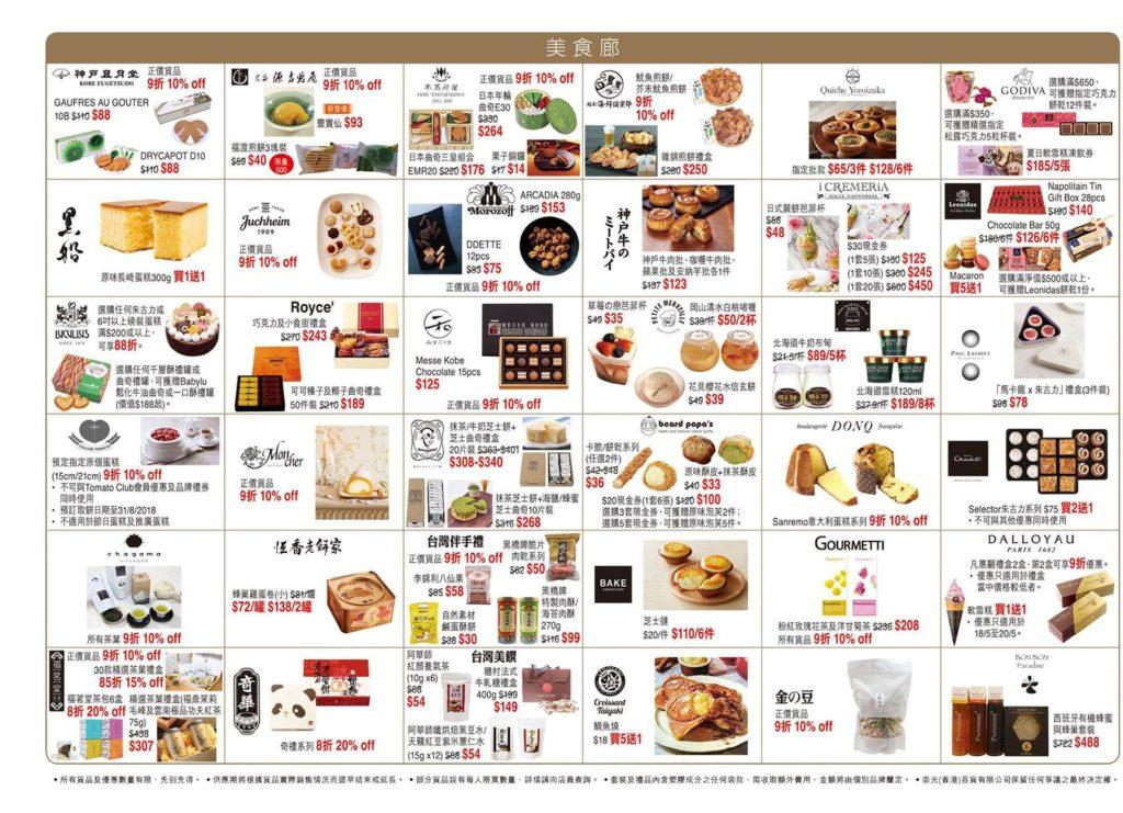 Sogo Thankful Week 2018 有不少特色食品以特價發售。