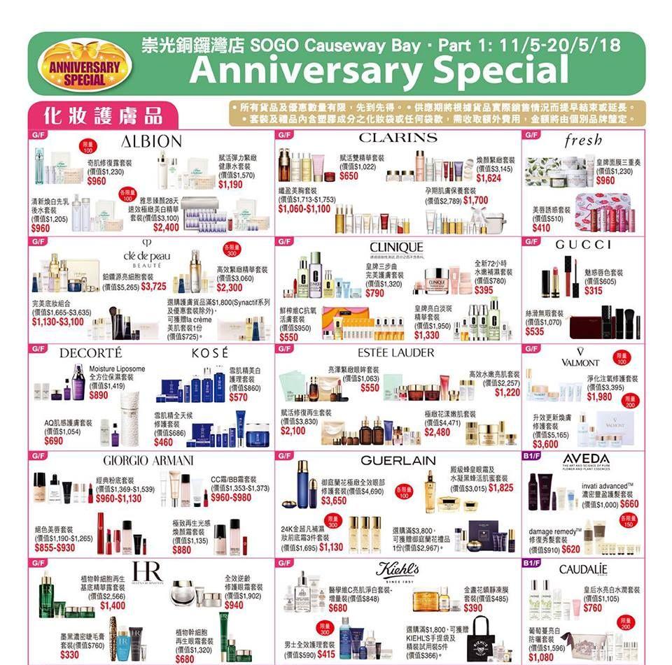 崇光百貨感謝周年慶有大量特價的化妝護膚品可供選購。