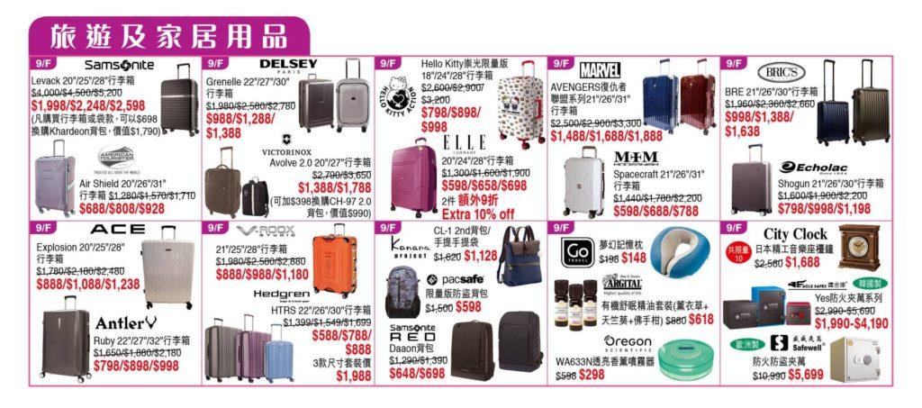 崇光百貨感謝周年慶有旅遊及家居用品以優惠價發售。