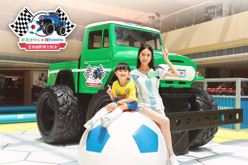 新港城中心內設有 2.5米高 1:9 立體足球越野車裝置,是不可錯過的拍照位。