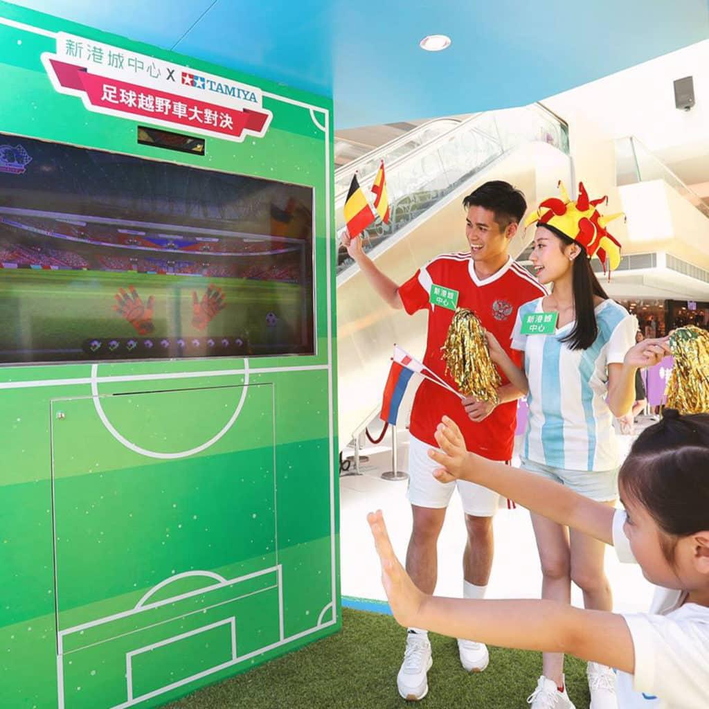新港城中心 × TAMIYA 田宮「足球越野車大對決」會場設有「守龍大作戰」互動體感遊戲考驗身手。