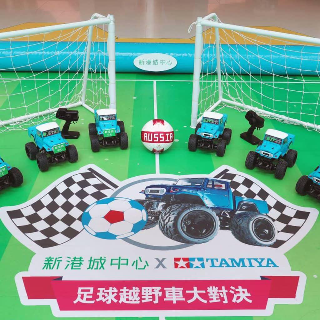 新港城中心聯乘TAMIYA田宮打造「TAMIYA 田宮足球越野車大對決」主題展覽及連串活動。