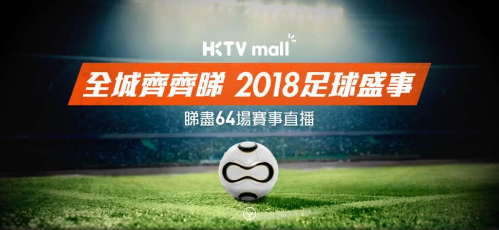 HKTV mall 消費換購