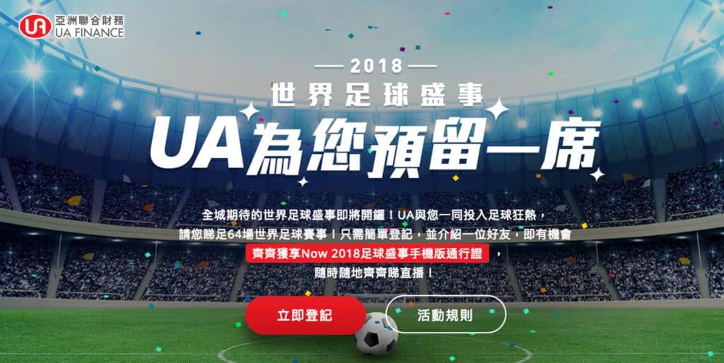 UA網站登記資料