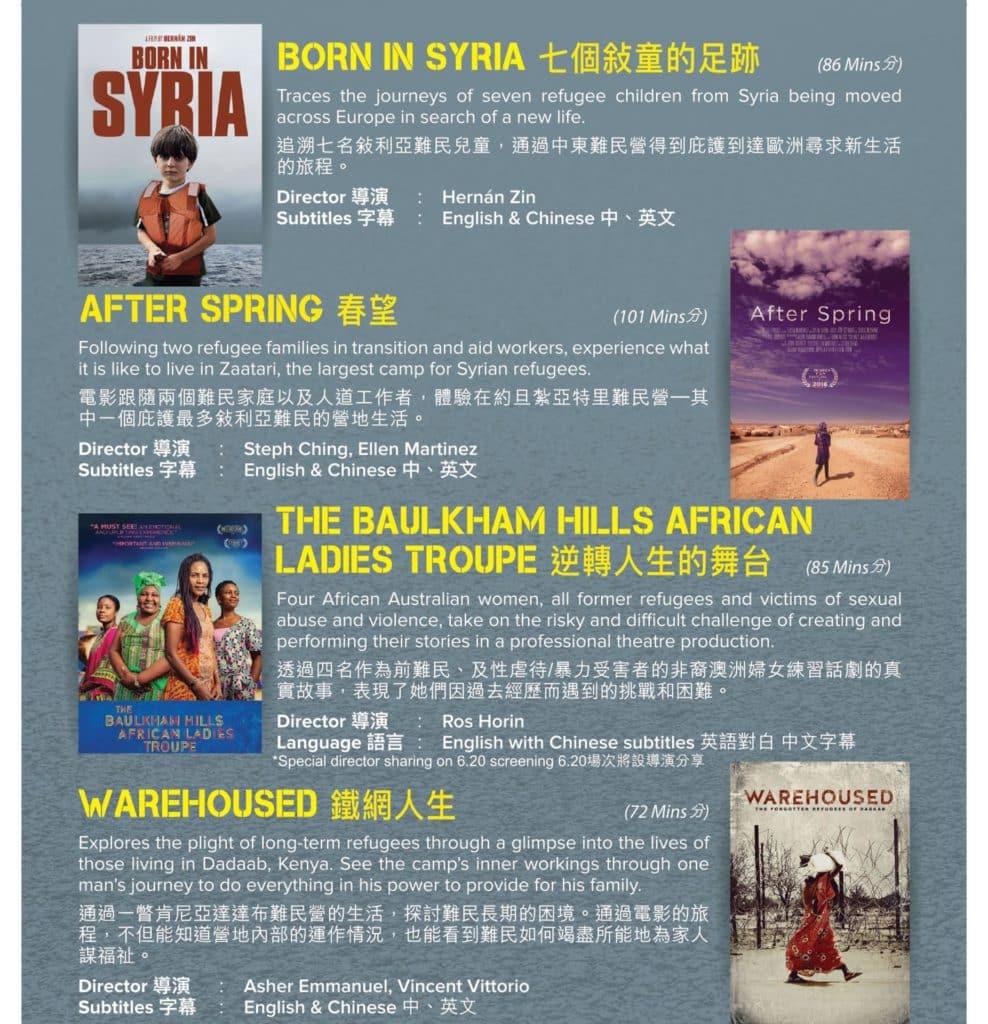 第 11 屆慈善難民電影節將帶來 4 部觸動人心的難民電影。