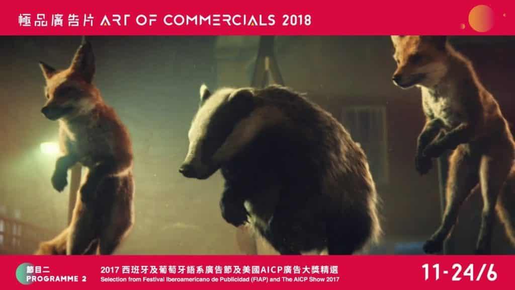 香港藝術中心舉辦的「極品廣告片」,會將世界各地最極品的廣告創作一次過呈現大家眼前。