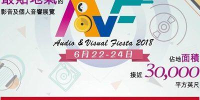 九展:影音節巡禮暨個人音響展 2018