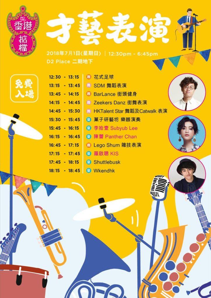 D2 Place 在香港掂檔市集上安排連續六小時的精彩音樂及表演單位包括陳蕾、李拾壹、羅啟聰及香港花式足球員黎俊賢等為大家帶來不同節目助慶。