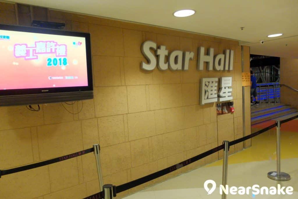 九展內的綜合表演場館匯星 Star Hall ,最多容納 3,600 名觀眾,適合用作舉行大型演唱會和展覽。