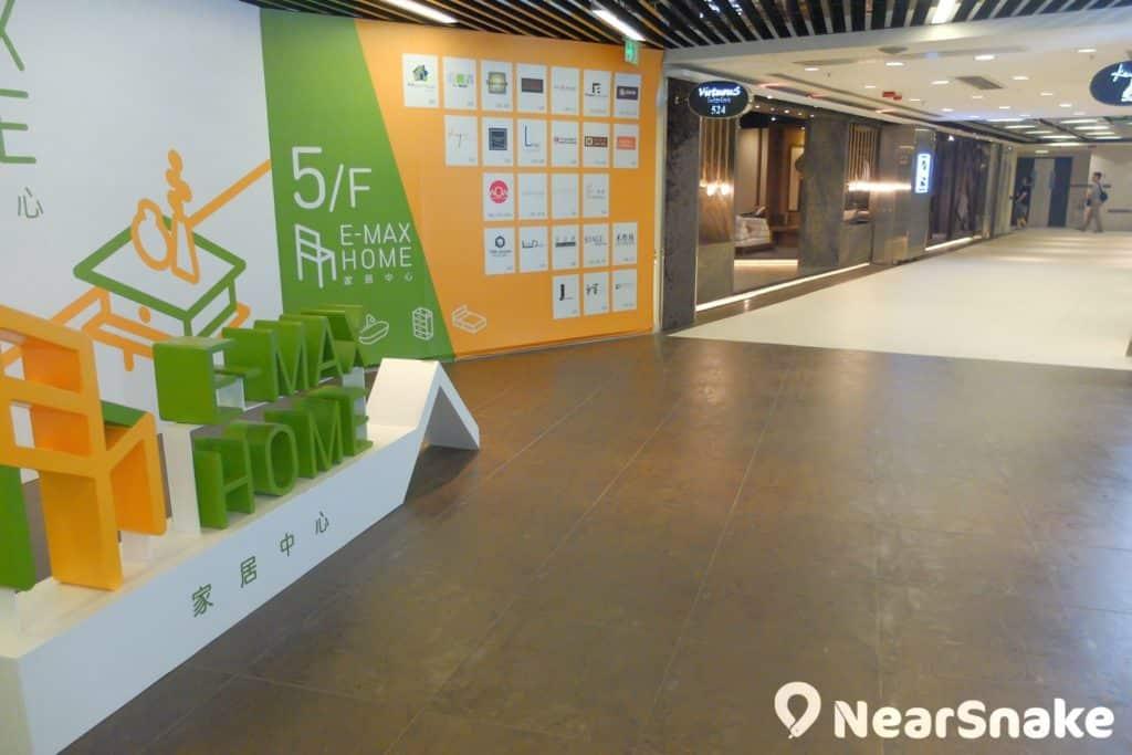 九展 E-Max Home 兩層合共佔地三、四十萬平方呎的空間,以家居中心而言,如此規模在香港也是少有的。