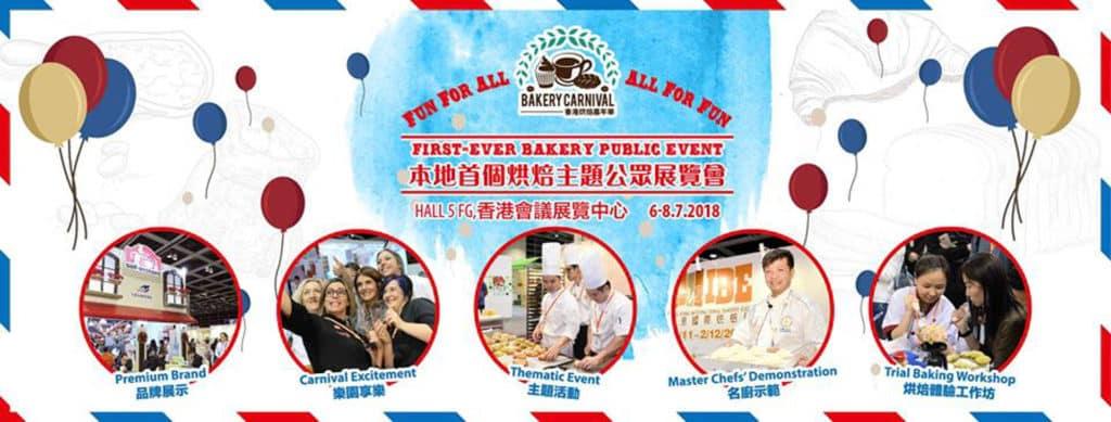 首屆「香港烘焙嘉年華」將於 7 月在灣仔香港會議展覽中心舉行。