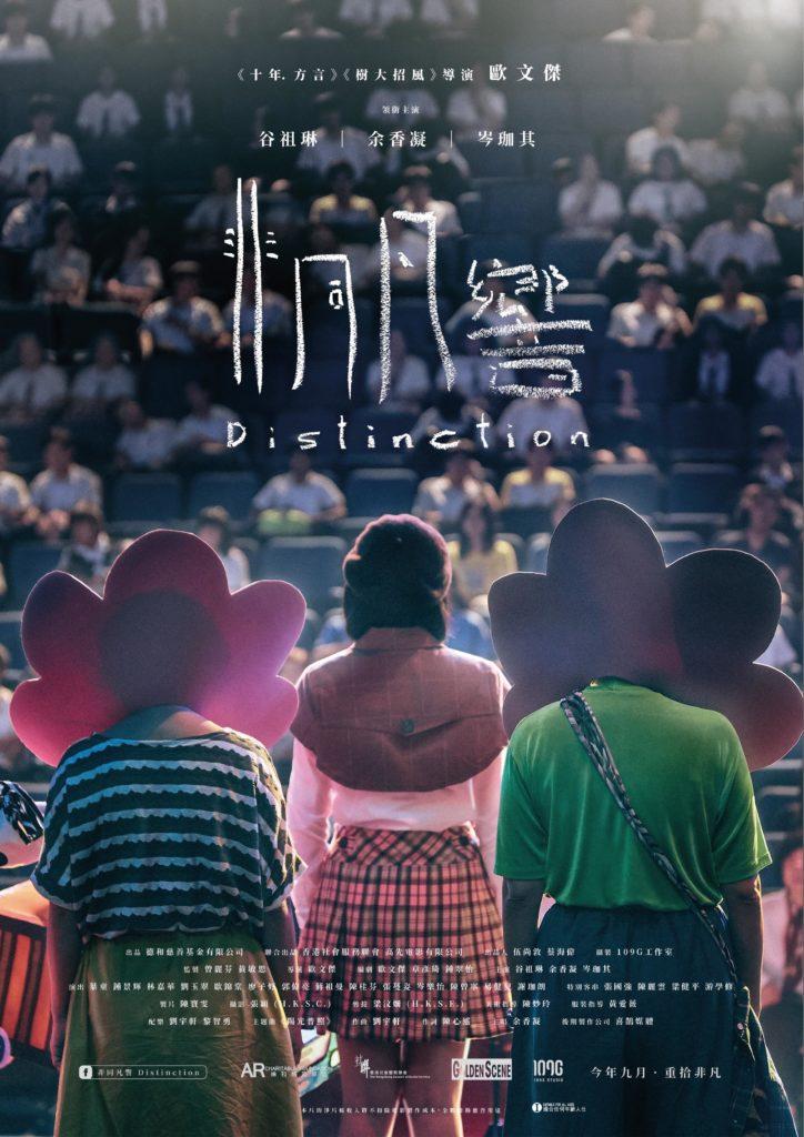 第2屆香港兒童國際電影節KIFF開幕電影是本地作品《非同凡響》。