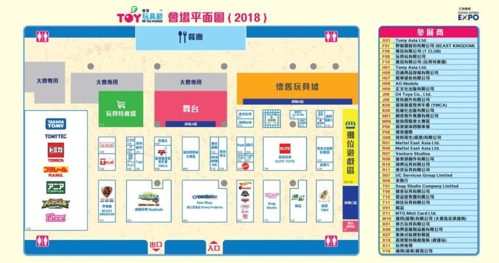 香港玩具節 2018 會場平面圖