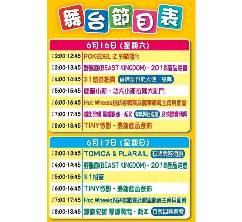 香港玩具節 2018 舞台節目表