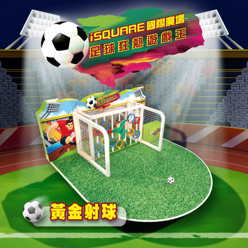 顧客在商場內消費滿指定金額,便有機會挑戰遊戲贏走大獎。