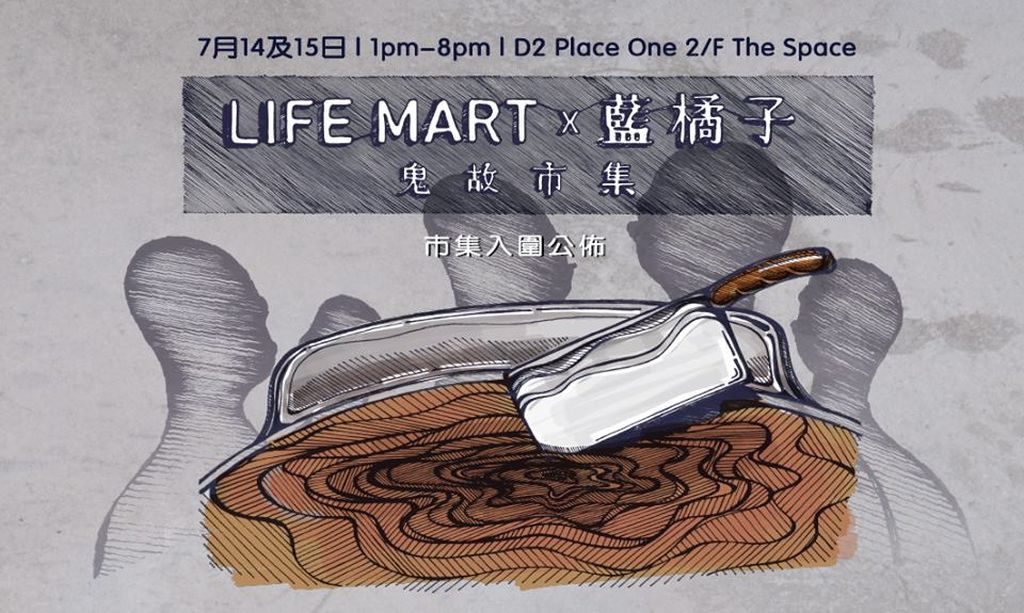 LIFE Mart × 藍橘子 - 鬼故市集將於 2018 年 7 月 14 及 15 日在荔枝角 D2 Place One 二樓 The Space 舉行。