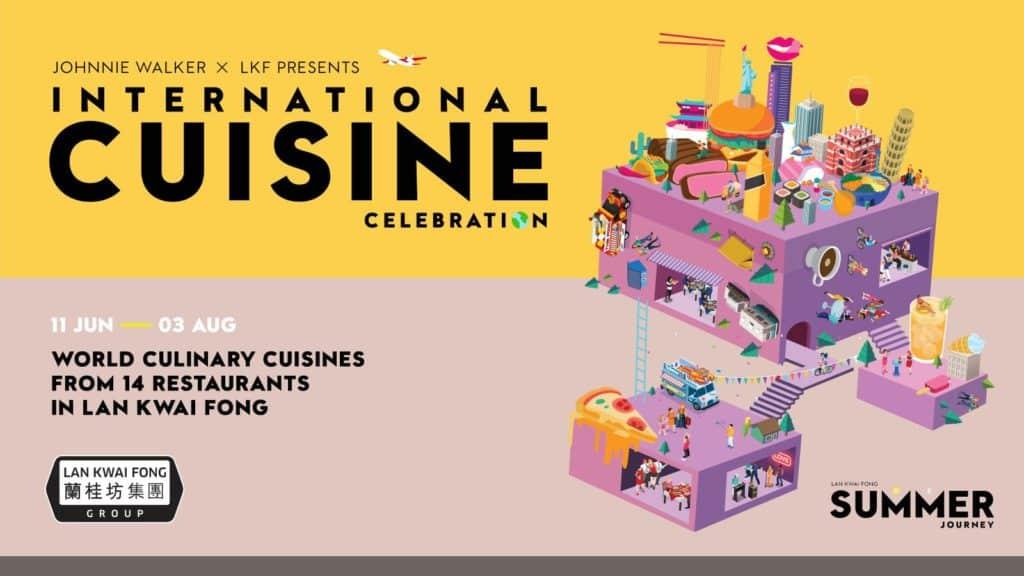 匯聚各國美食的「蘭桂坊國際美食巡禮」由 2018 年 6 月 11 日至 8 月 3 日期間舉行。