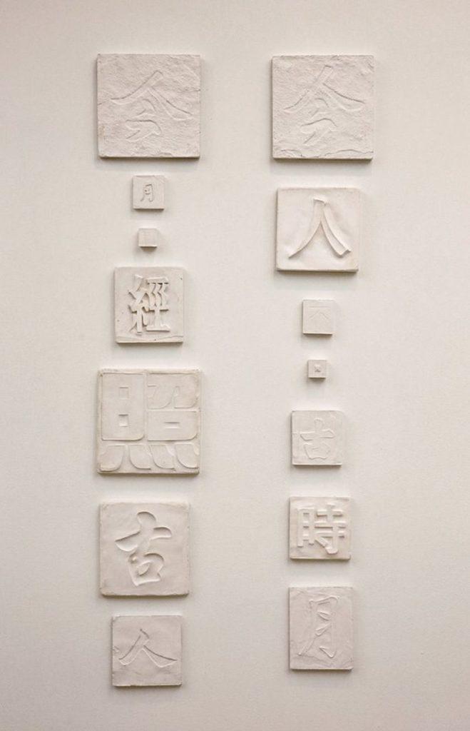 香港陶瓷藝術家尹麗娟,遊走灣仔街道,以壓印的方式將沿途所見的「字」紀錄下來,製成陶瓷作品,再拼凑成詩。「漢字展」將展出其真跡,帶大家在灣仔尋找詩意。