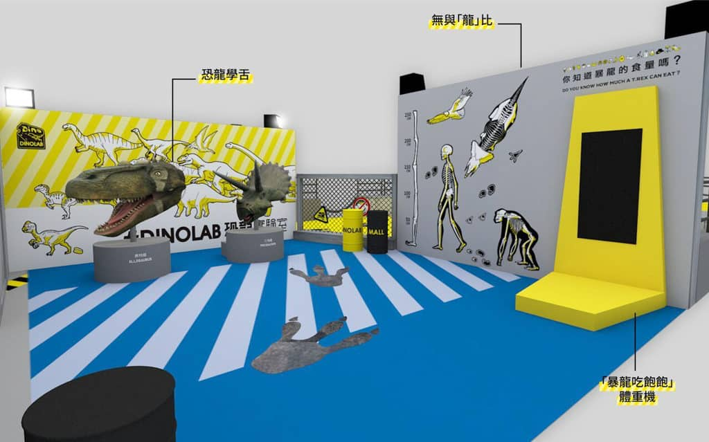 恐龍互動館:呈現恐龍身體結構,藉著互動裝置進行連串復活任務。