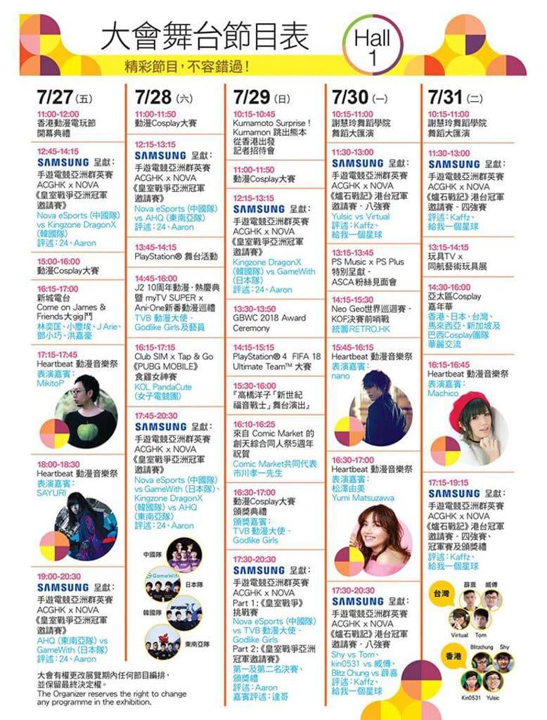 香港動漫電玩節 2018 主舞台節目表