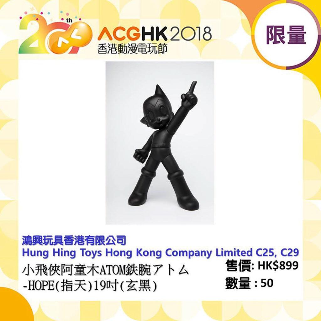 【香港動漫節攻略】ACGHK 2018 必讀10大看點 限量珍藏品·主舞台節目·PlayStation會場優惠 5