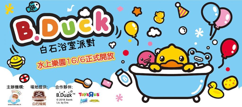 白石充氣水上樂園【B.Duck 浴室派對】