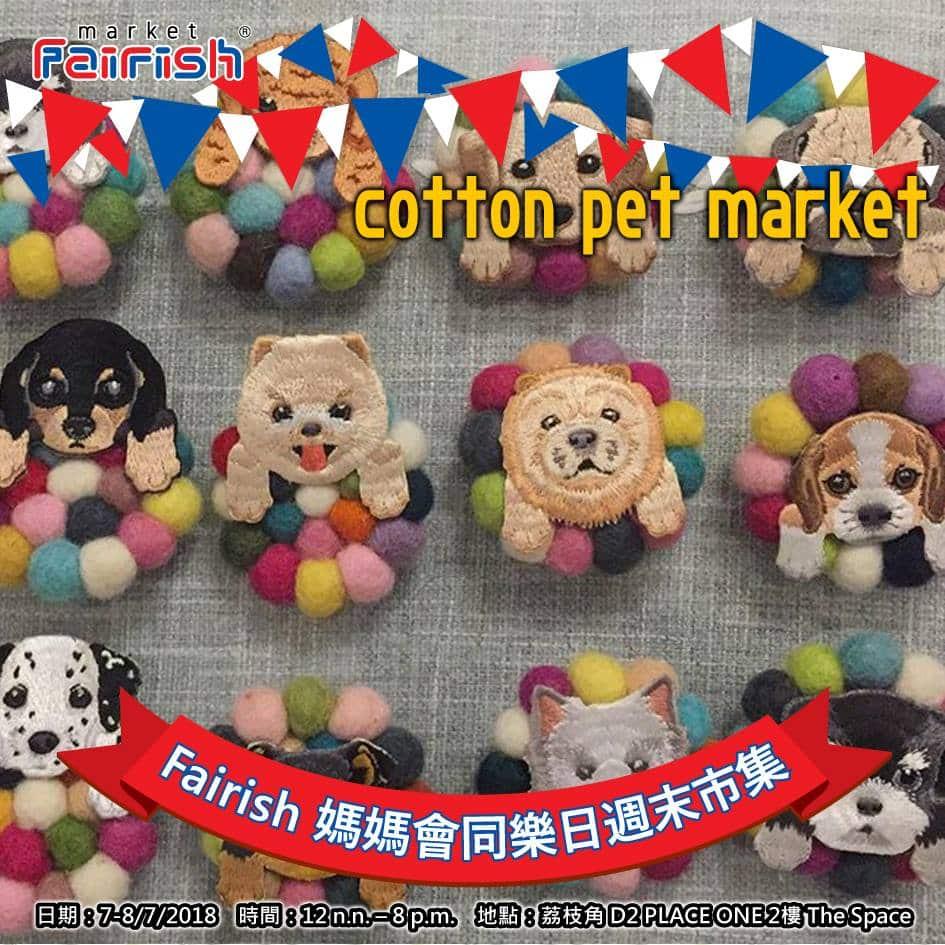 Fairish 媽媽會同樂日週末市集參與單位:cotton pet market,展示刺繡飾品。