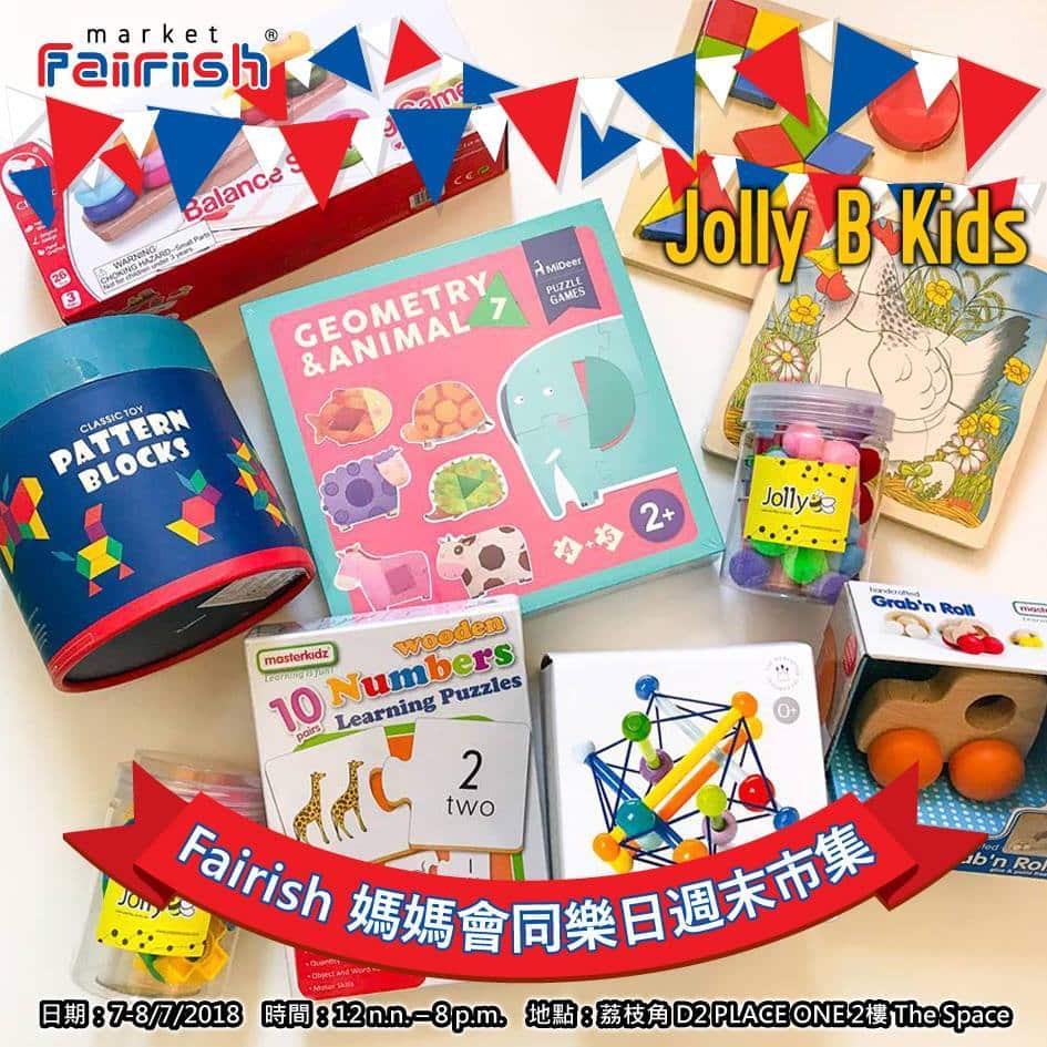 Fairish 媽媽會同樂日週末市集參與單位:Jolly B Kids HK ,展示 Wooden edcaution toys。