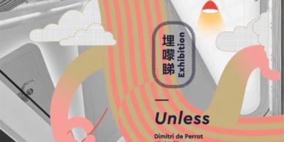希慎廣場:UNLESS展覽@跨界大龍鳳藝術節