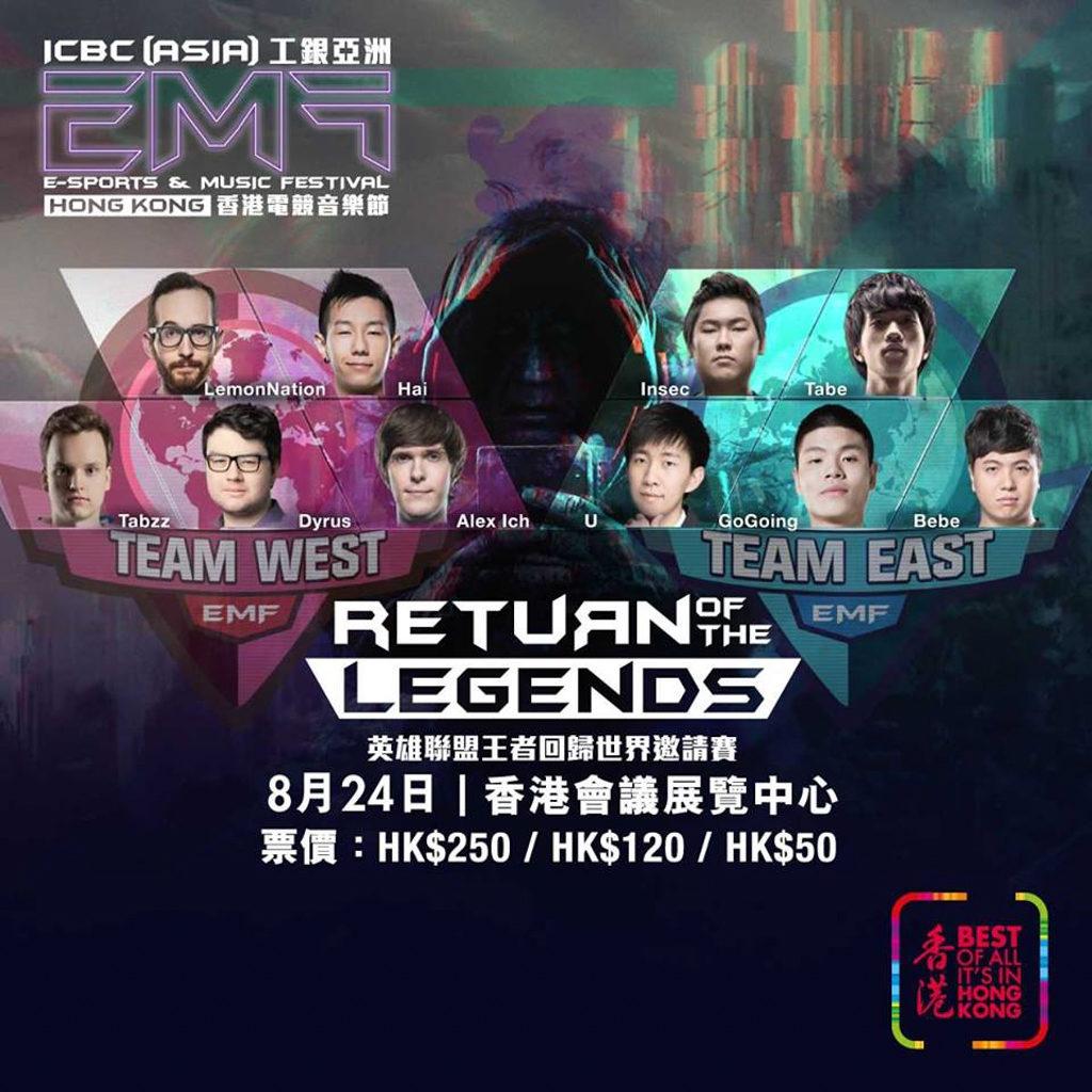 香港電競音樂節 2018 英雄聯盟王者回歸世界邀請賽2018