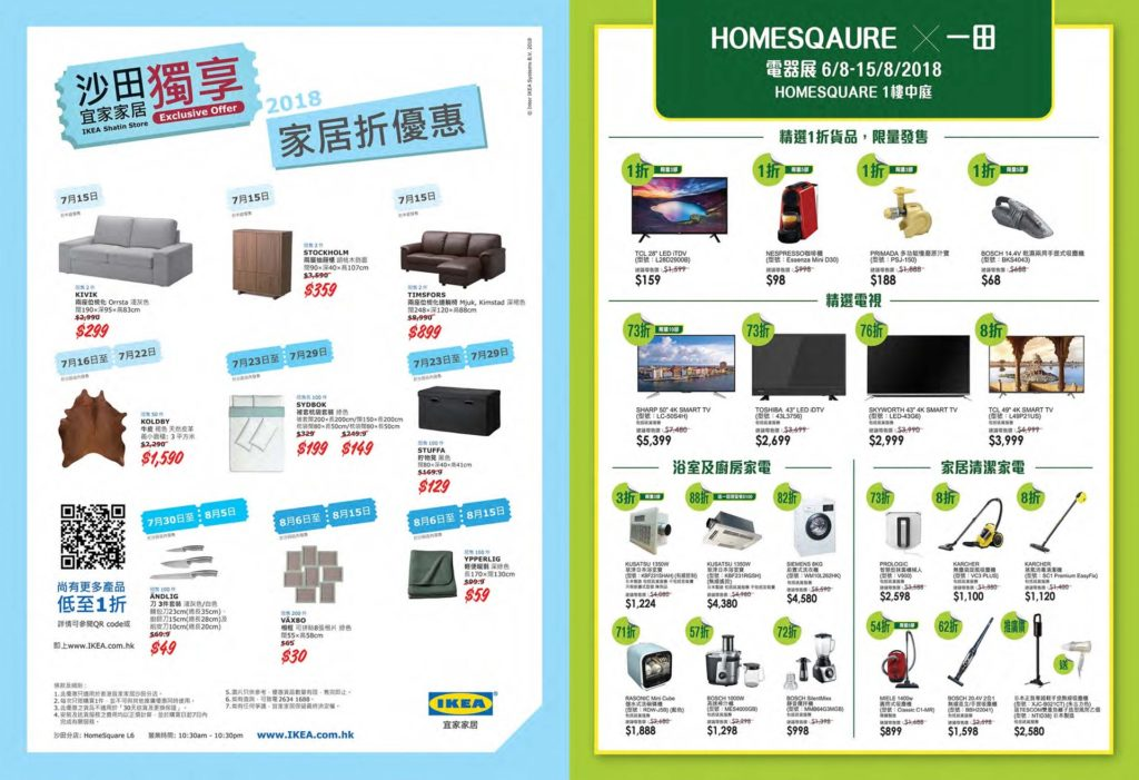 HomeSquare 第9屆香港家居折