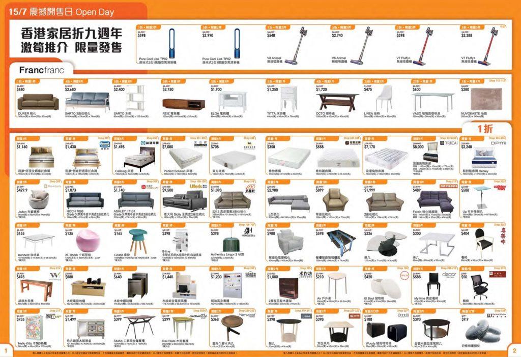 HomeSquare 第9屆香港家居折 震撼開售日:7 月 15 日