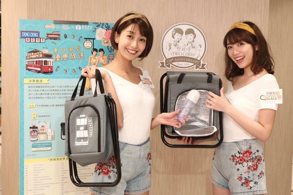 在銅鑼灣地帶指定商戶以電子貨幣消費滿指定金額,即可免費換領「TWO GIRLs 精美禮品包」或「折叠椅連保溫袋」乙份。