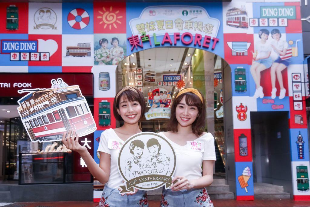 東角 LAFORET 將以香港經典三色「紅白藍」形象示人。