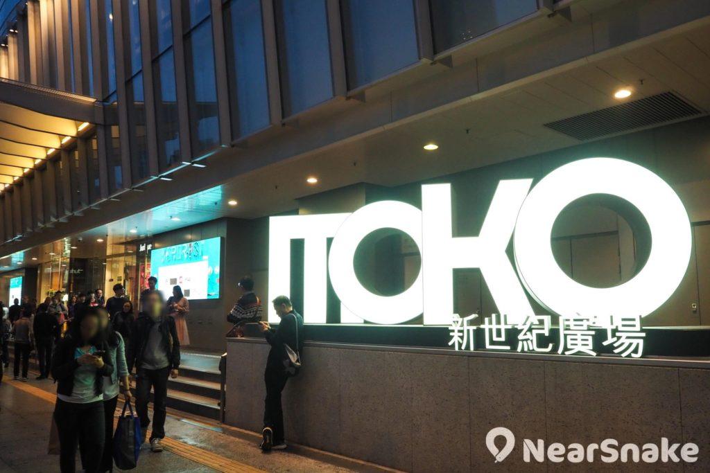 新世紀廣場正門設有「MOKO」字型的大型擺設,兩個 O 字象徵一雙好奇的大眼睛。