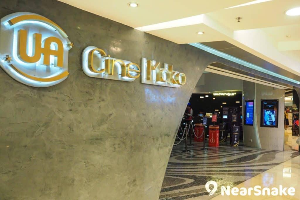 新世紀廣場戲院原為嘉禾旺角電影城,隨著商場翻新而易手給 UA Cine Moko。