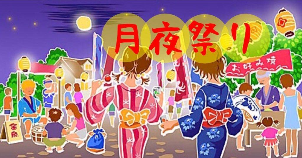 月夜祭期間,赤柱美利樓將變身成日本祭典場地,集祭典遊戲,小食,和風手作於一身。