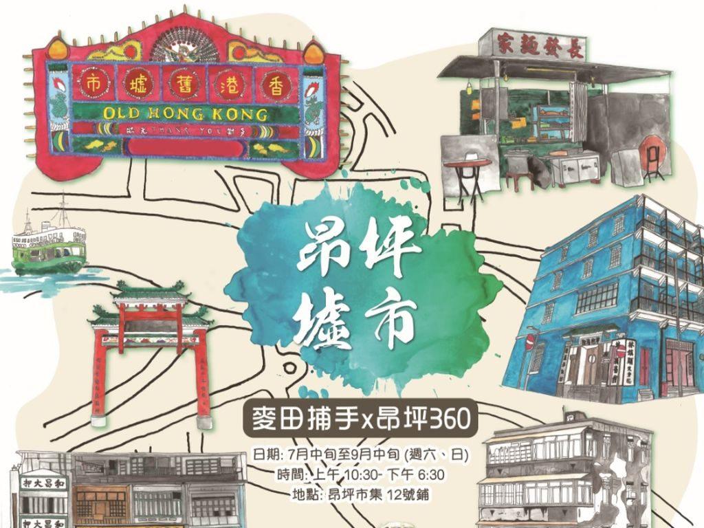昂坪墟市將融入舊香港的歷史特色、大笪地的文化,藉此將香港的手作及特色產品呈現於不同國家的遊客眼前。