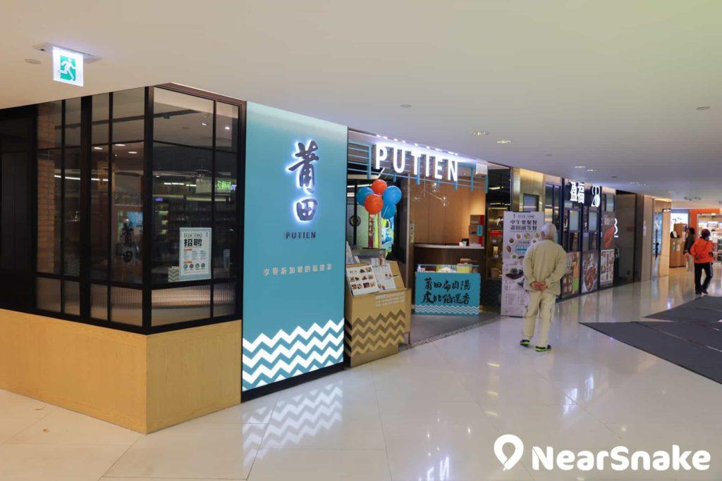福建菜餐廳蒲田亦已進駐新港城中心。