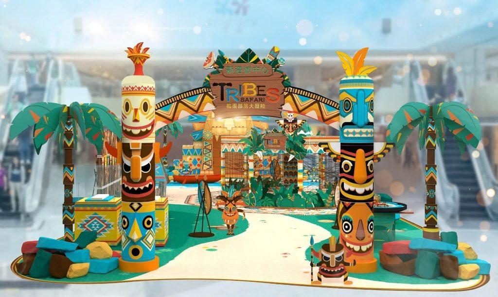 新港城中心:「搗蛋部落大歷險」將商場中庭佈置成驚險好玩的神秘島。