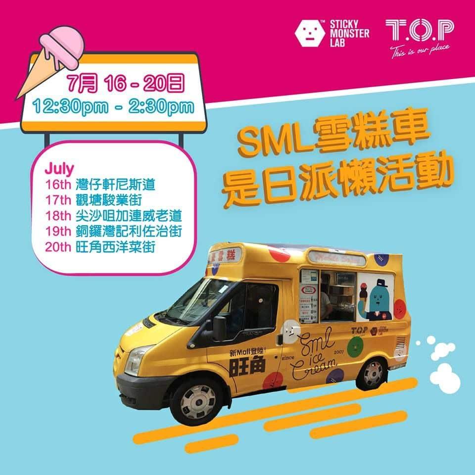 SML 雪糕車將於不同日子,進駐灣仔、觀塘、尖沙咀、銅鑼灣、旺角街頭免費派發雪糕。