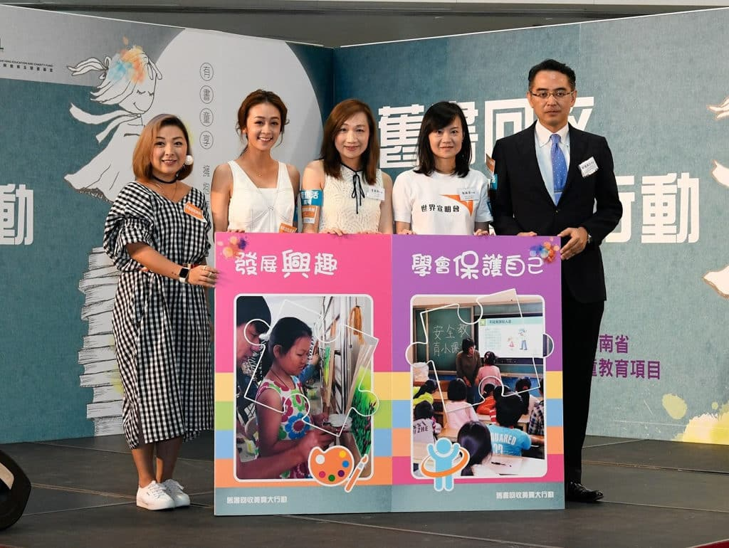 香港世界宣明會於鑽石山荷里活廣場舉行「舊書回收義賣大行動」。
