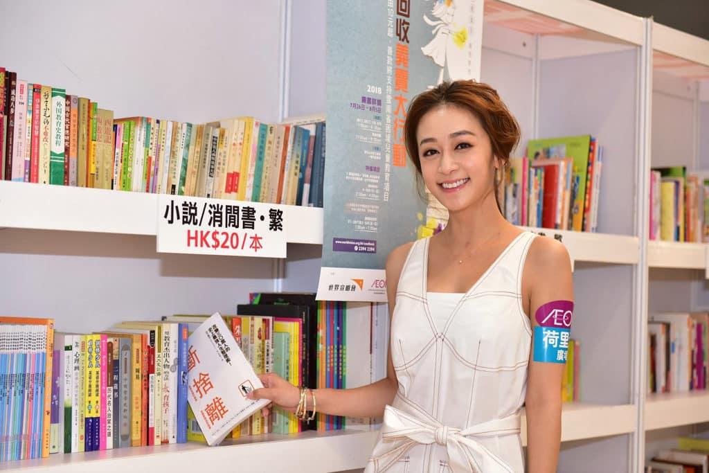 宣明會「舊書回收義賣大行動 2018」藝人黃心美捐出愛書《斷捨離》作義賣。