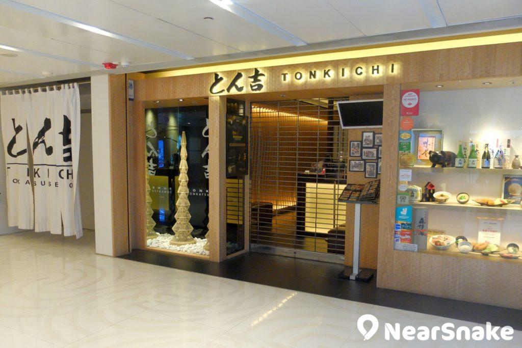 銅鑼灣世貿中心可說日本菜館的集中地,內有多家著名日式餐廳及甜品店,當中包括以吉列豬扒(豬排)作招牌菜的丼吉日本吉列專門店餐廳。