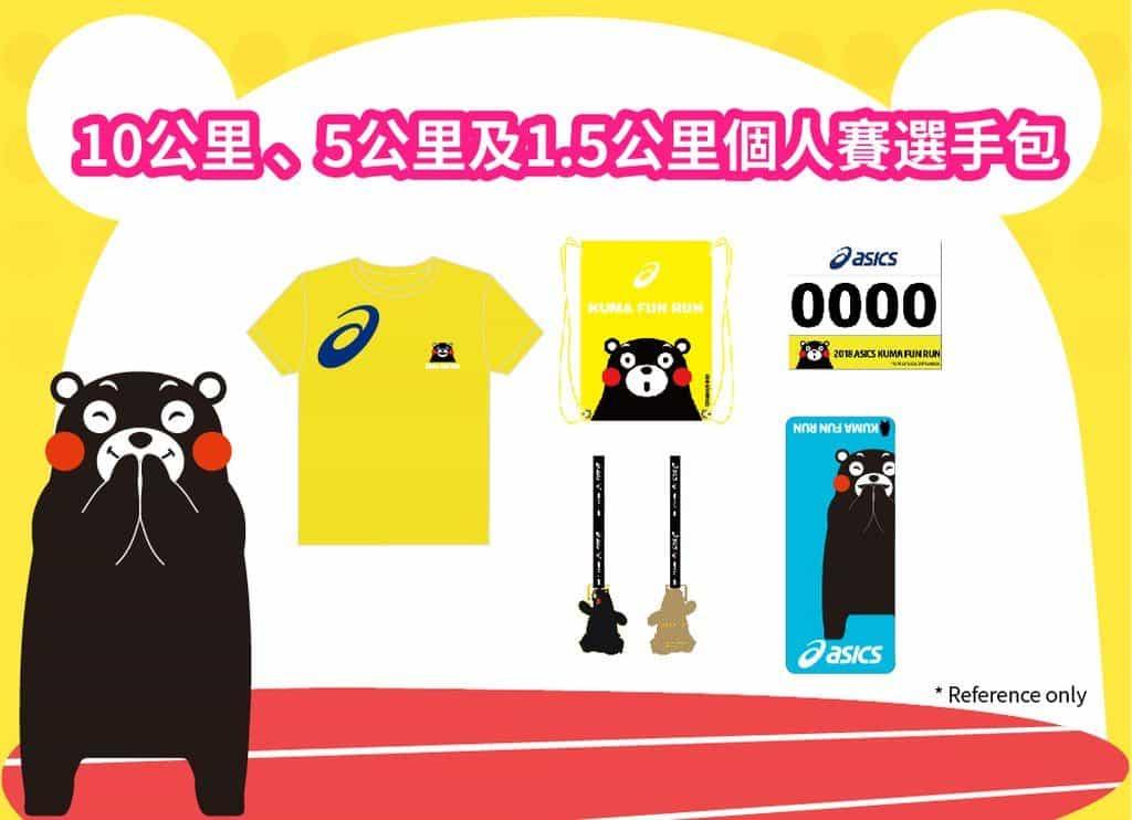 成功報名熊本熊跑 2018 的跑手可獲得選手包一個,內含活動紀念索繩袋、紀念 T 恤、紀念毛巾及號碼布。
